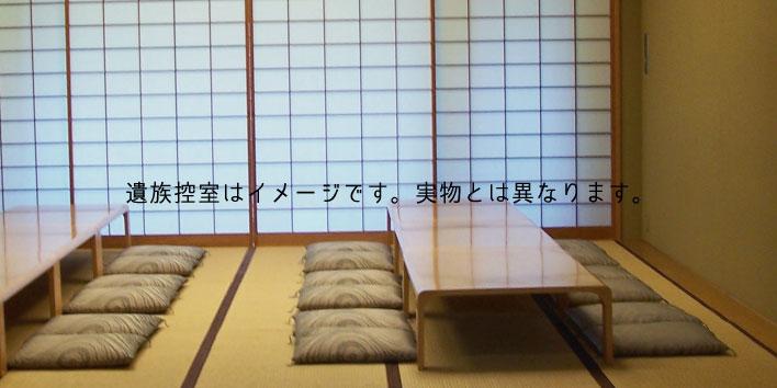正覚院遺族控室